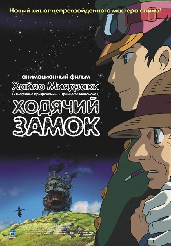 5 лучших японских мультфильмов студии Гибли. Изображение №2.