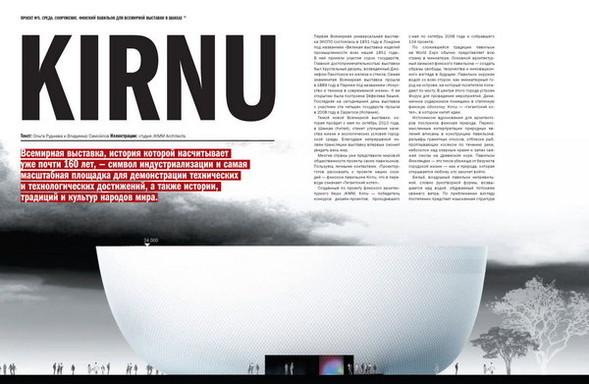 Финский номер журнала «Проектор». Изображение № 10.