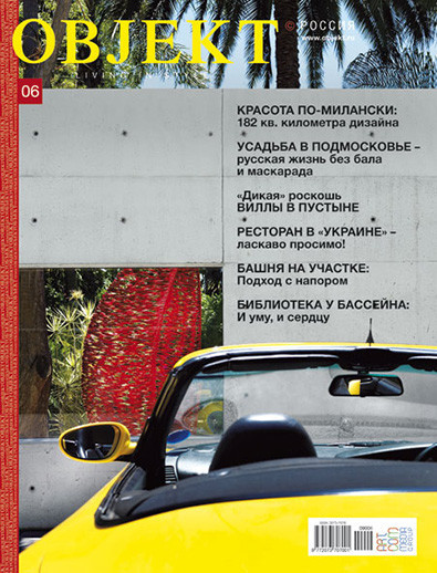 Умные журналы. Изображение № 6.