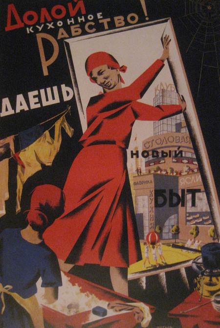 Отруде всоветских плакатах. Изображение № 7.