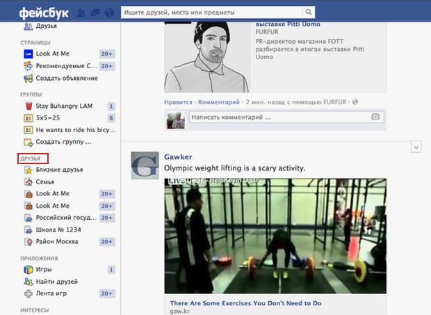 Как оптимизировать новостную ленту «Фейсбука». Изображение № 4.
