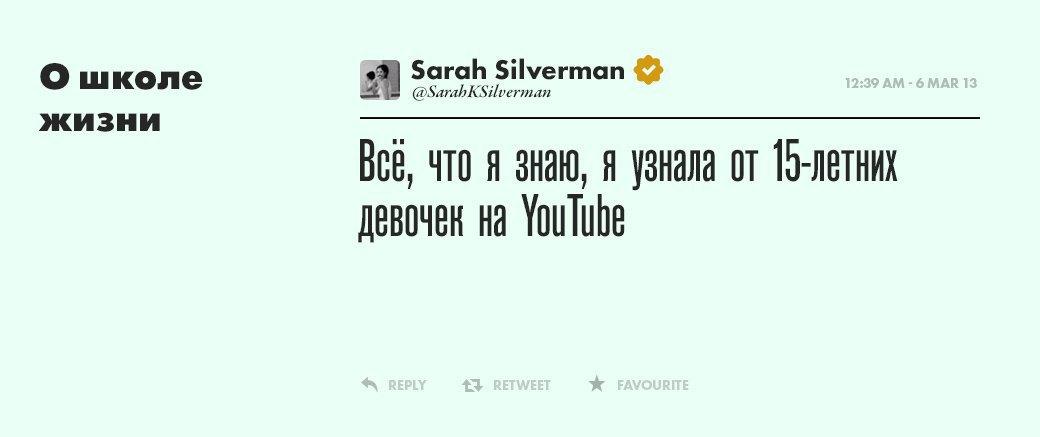 Сара Сильверман,  смешная девчонка. Изображение № 4.