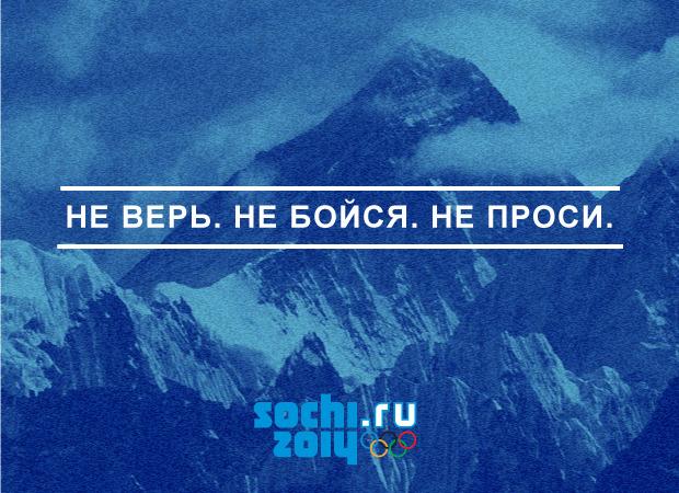 10 альтернативных слоганов Сочи-2014. Изображение № 2.