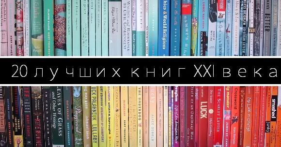 Результаты опроса: Названы 20 лучших книг XXI века. Изображение №1.