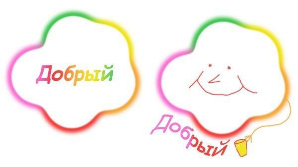 Конкурс редизайна: Новый логотип сока «Добрый». Изображение № 9.