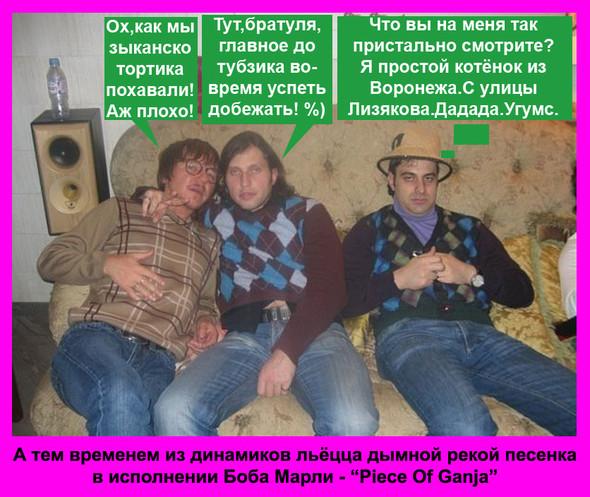 Клубные фотокомиксы от Мирона!. Изображение № 6.