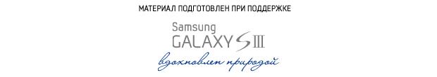 Материал подготовлен при поддержке Samsung Galaxy S III