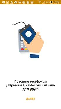 Phone slide 3