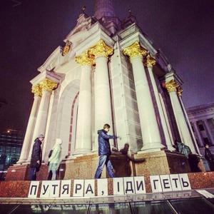 Митинг на Майдане в снимках Instagram — Ситуация на The Village