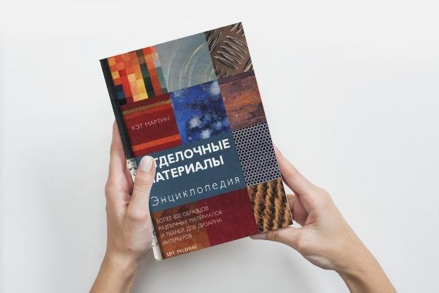 10 хороших книг о дизайне интерьера — Гид The Village на The Village