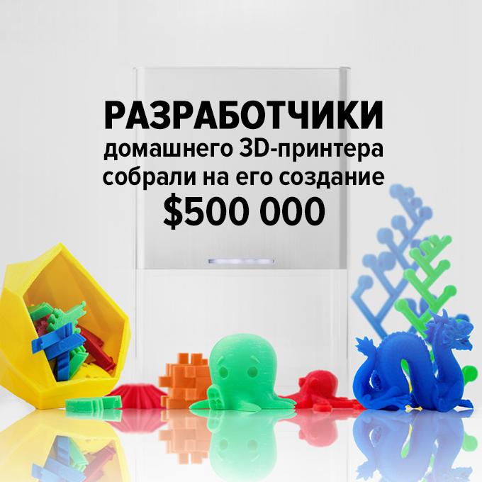 Разработчики домашнего 3D-принтера собрали на его создание $500 000 — Успех дня на The Village
