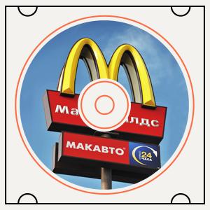 Какая музыка играет в McDonald's