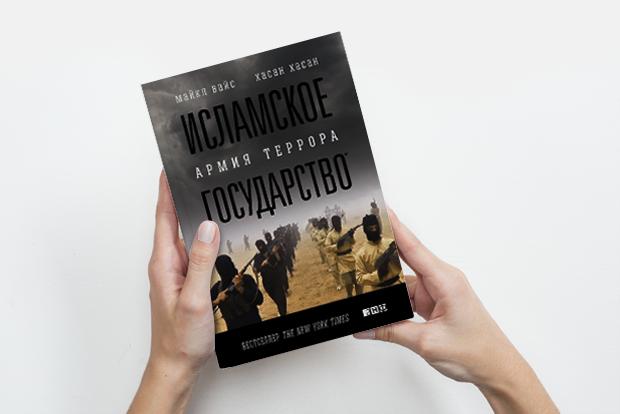 «Исламское государство»: Кто воюет против Европы — Книга недели на The Village