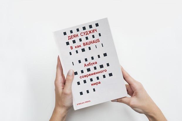 Деян Суджич о том, почему лучший дизайн в мире создается анонимно — Книга недели на The Village