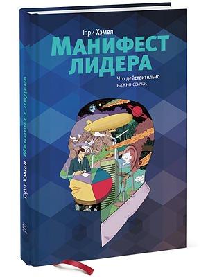 Гэри Хэмел «Манифест лидера» — Кейсы translation missing: ru.desktop.posts.titles.on The Village