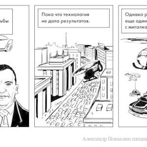 Постскриптум: В Москве появятся вертолёты-эвакуаторы — Комикс на The Village