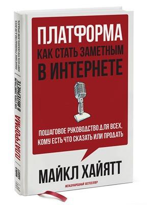 Майкл Хайятт «Платформа»