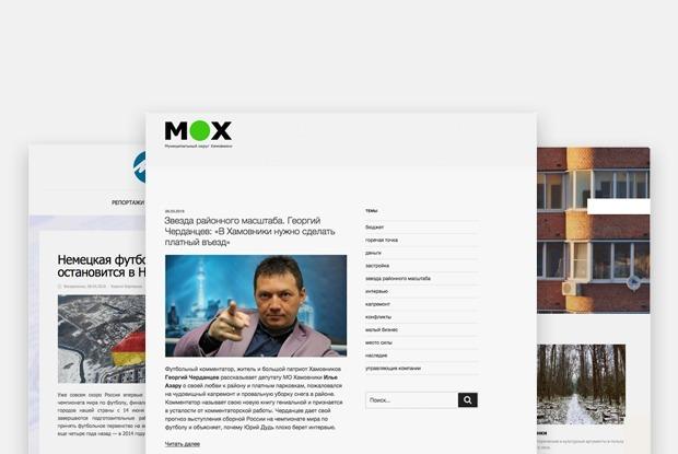 «Нас услышали — уже хорошо»: Независимые районные медиа в Москве — Гид The Village на The Village