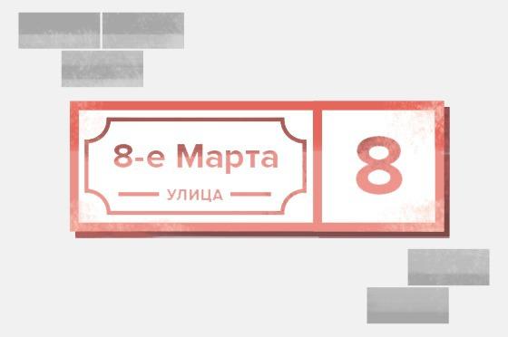 Сколько улиц Москвы названо в честь женщин? — Москва в цифрах на The Village