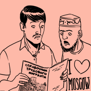 Постскриптум: Брошюра для мигрантов вызвала скандал — Комикс на The Village