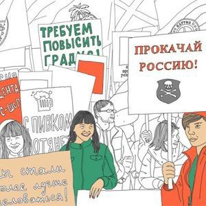 Добавить в избранные: 5 новых партий в России — Ситуация на Look At Me