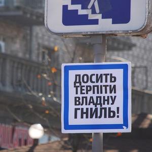 В Киеве появились дорожные знаки с агитацией — Ситуация на The Village