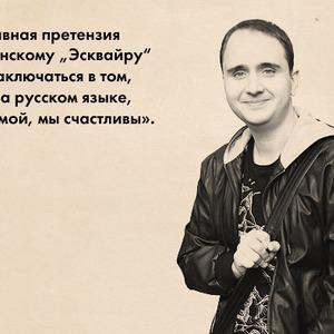 Прямая речь: Главред украинского Esquire Алексей Тарасов об авторах, героях и читателях журнала — События на The Village