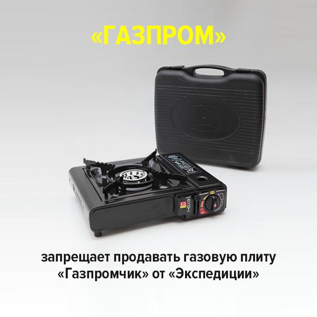 «Газпром» запрещает продавать газовую плиту «Газпромчик» от «Экспедиции»