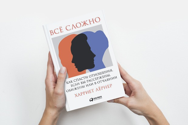 Всё сложно: Как изменить отношения к лучшему — Книга недели на The Village