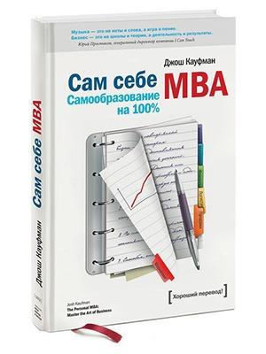 «Cам себе MBA»: 10 способов оценить перспективный рынок — Кейсы на Look At Me