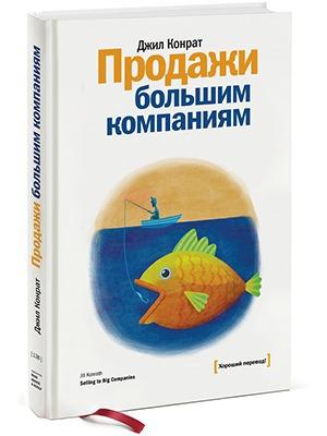 Джил Конрат «Продажи большим компаниям» — Кейсы translation missing: ru.desktop.posts.titles.on The Village