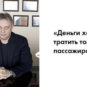 Прямая речь: Генеральный директор Шереметьева о развитии аэропорта — Транспорт на The Village