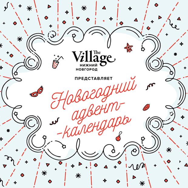 Адвент-Календарь The Village — Спецпроекты на The Village