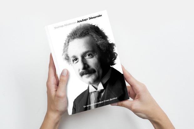 «Альберт Эйнштейн»: 12 лет борьбы за Нобелевскую премию — Книга недели на The Village