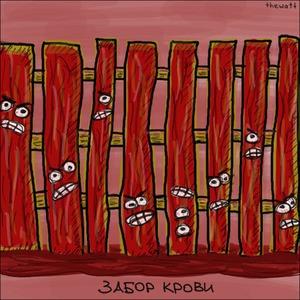 Забор крови — Ситуация на The Village