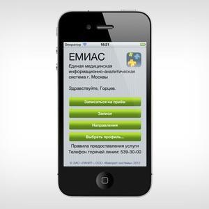 Записаться в поликлинику можно с помощью мобильного приложения — Сервис на The Village