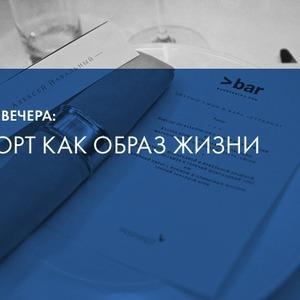 Званым гостем спортивного ужина станет Дмитрий Навоша — Ужины в баре Strelka на The Village