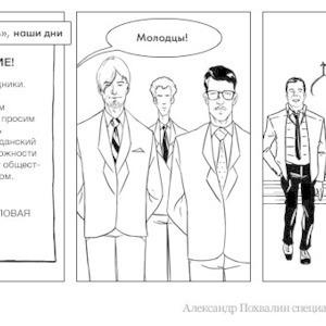 Постскриптум: На «Красном октябре» ввели деловой дресс-код