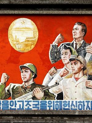 Человек вождя: Как живут бизнесмены в Северной Корее — Как это работает на The Village