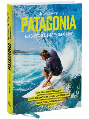 Ивон Шуинар «Patagonia: Бизнес в стиле сёрфинг» — Кейсы translation missing: ru.desktop.posts.titles.on The Village