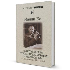 Книга недели: Ивлин Во «Чувствую себя глубоко подавленным и несчастным. Из дневников. 1911–1965» — Книга недели на Look At Me
