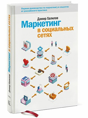 Дамир Халилов «Маркетинг в социальных сетях» — Кейсы translation missing: ru.desktop.posts.titles.on The Village