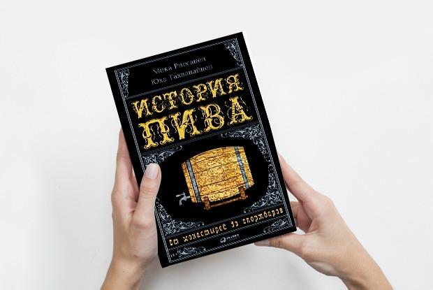 «История пива»: Как связаны ламбик и «Писающий мальчик» — Книга недели на The Village