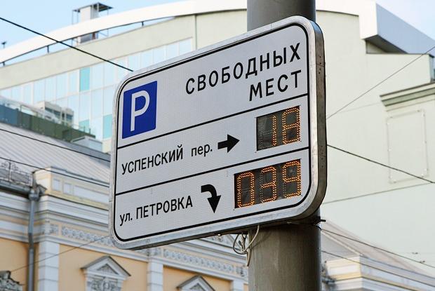 Ошибка резидента: Как работает платная парковка в Москве — Истории на The Village
