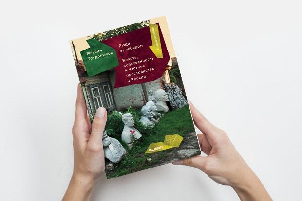 «Люди за забором»: Как ситуация в стране влияла на московскую архитектуру — Книга недели на The Village