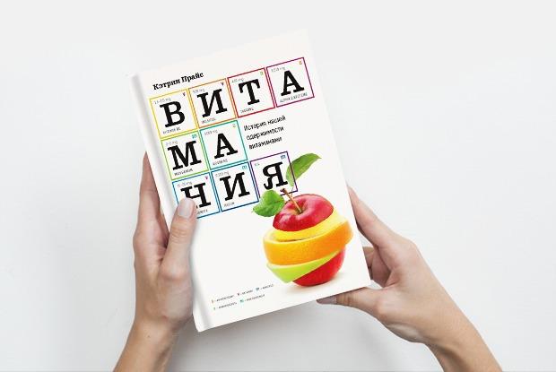 «Витамания»: Чем опасны витамины — Книга недели на The Village