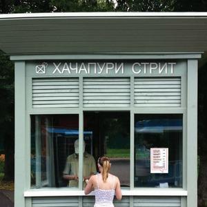В парке Горького открылся киоск «Хачапури» с грузинским фастфудом — Рестораны на The Village