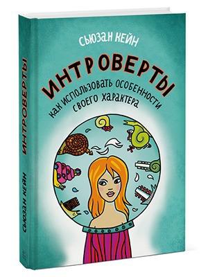Сьюзан Кейн «Интроверты» — Кейсы translation missing: ru.desktop.posts.titles.on The Village