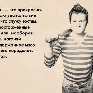 Прямая речь: Киевский ресторатор Дима Борисов о новых проектах и бабушкиных пельменях — Рестораны на The Village