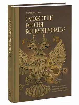 «Сможет ли Россия конкурировать»: 6 экономических уроков из истории — Кейсы на Look At Me